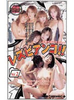 レズビアンコ!! VOL.2 近親相姦がすき編 irq002のパッケージ画像