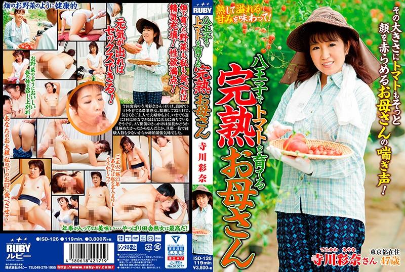 八王子でトマトを育てる完熟お母さん 寺川彩奈