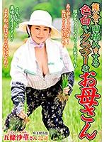 熊谷で田植えをする 色白でグラマーなお母さん 五條沙菫 ダウンロード