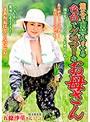 熊谷で田植えをする 色白でグラマーなお母さん 五條沙菫