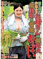 稲を刈る宇都宮のお母さんは超巨大超美形の奇跡のおっぱい 桜ゆり ダウンロード