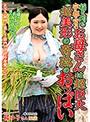 稲を刈る宇都宮のお母さんは超巨大超美形の奇跡のおっぱい 桜ゆりのサムネイル