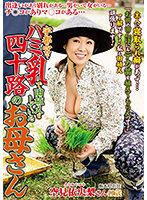 宇都宮で ハミ乳で田植えをしていた四十路のお母さん 空見依央梨 ダウンロード