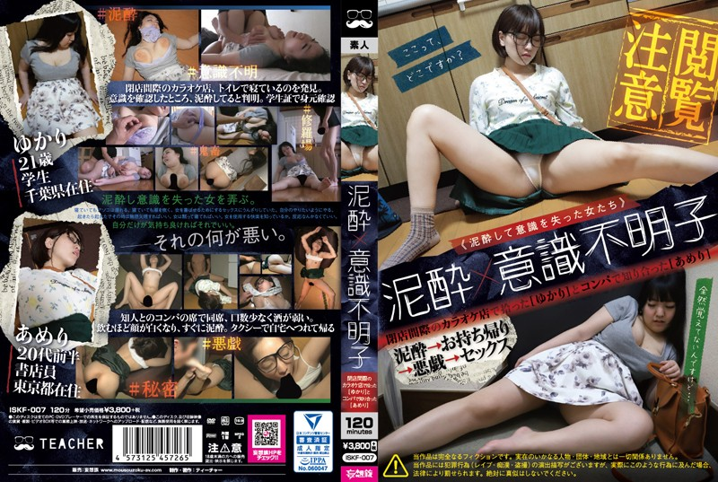 """ISKF-007 Drunk Girl x Uknown Intentions """"Yukari"""" That I Picked Up At A Karaoke Bar Right Before Closing and """"Ameri"""" That I Met At A Party [FANZA Exlusive Video 007]"""