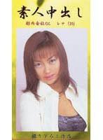 素人中出し 都内会社OL レナ(20) iza015のパッケージ画像