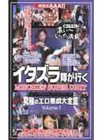 イタズラ隊が行く 究極のエロ悪戯大全集 Volume.1 ダウンロード
