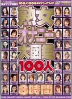 熟女オナニー大図鑑100人