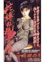 蛇縛のAV女優 ダウンロード