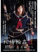 女子校生 蛇縛輪●12