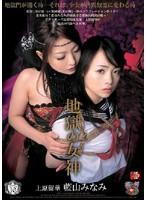 地獄の女神 [JBD-103]