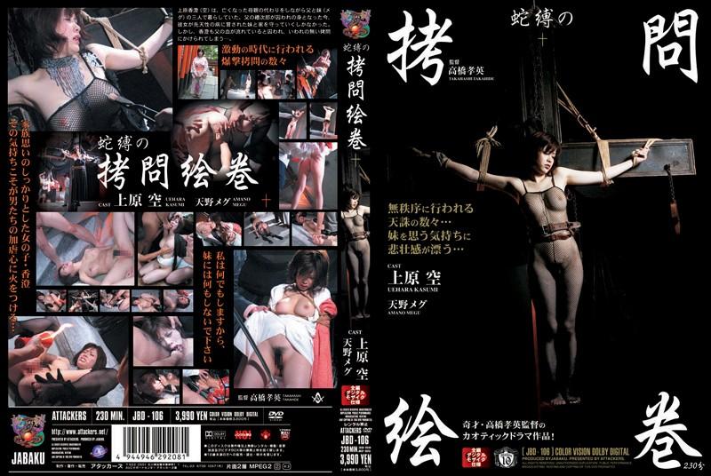 蛇縛の拷問絵巻
