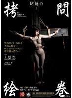 蛇縛の拷問絵巻 ダウンロード