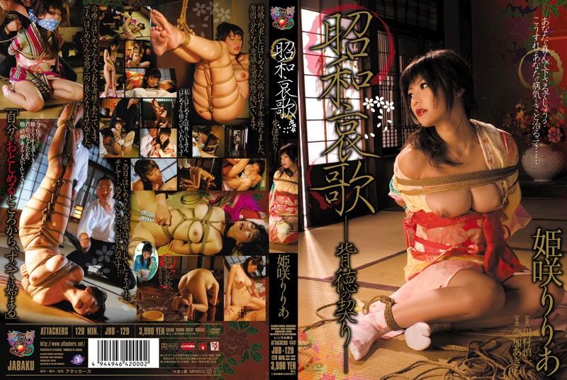 昭和哀歌-背徳の契り- 姫咲りりあ