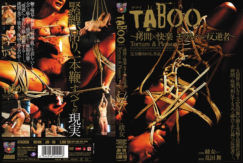 TABOO 〜拷問×快楽 モラルへの反逆者〜 綾女