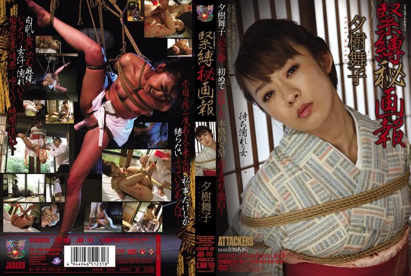 JBD-147 Exclusive Bondage Report Maiko Yuki