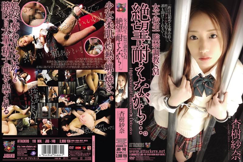 (jbd00148)[JBD-148] 女子校生監禁・調教SM 絶望に耐えながら…。 杏樹紗奈 ダウンロード