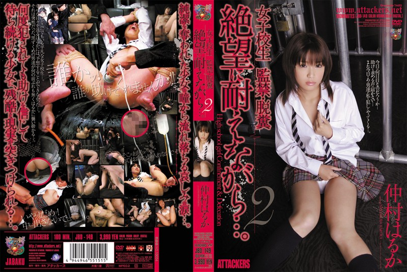 JBD-149 Schoolgirl Confinement/Pooping - Trying to be in Despair 2 Haruka Nakamura