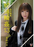女子校生 蛇縛輪姦13 ダウンロード
