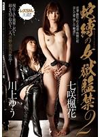 蛇縛の女獄監禁2 七咲楓花 川上ゆう ダウンロード