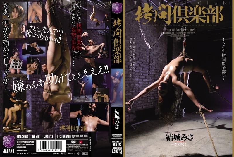 JBD-173 Torture Club Misa Yuki