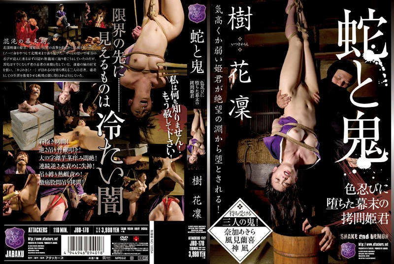 JBD-178 Serpents And Demons - Edo Princess Falls Into The Clutches of Lusty Ninja Karin Itsuki