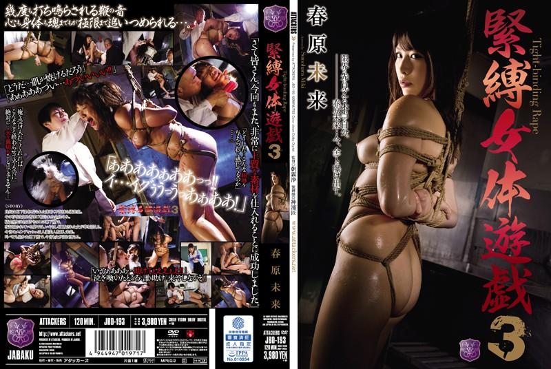 (jbd00193)[JBD-193] 緊縛女体遊戯3 春原未来 ダウンロード