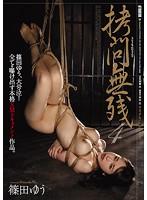 拷問無残4 篠田ゆう ダウンロード