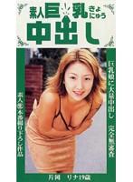 素人巨乳中出し 片岡リナ19歳 ダウンロード