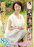 藍川京子全仕事 8時間2枚組 ダウンロード