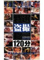 特選盗撮12連発!2 ダウンロード
