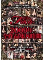 Fitch2009年全作品集8時間 ダウンロード