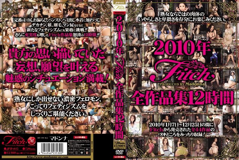 2010年Fitch全作品集12時間