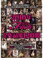 2010年Fitch全作品集12時間 ダウンロード