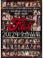 Fitch2012年全作品集 ダウンロード