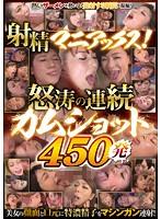 射精マニアックス!怒涛の連続カムショット450発 ダウンロード