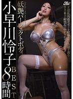 妖艶パーフェクトボディ 小早川怜子BEST8時間 ダウンロード