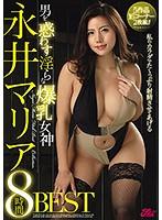 男を惑わす淫らな爆乳女神 永井マリア8時間BEST ダウンロード