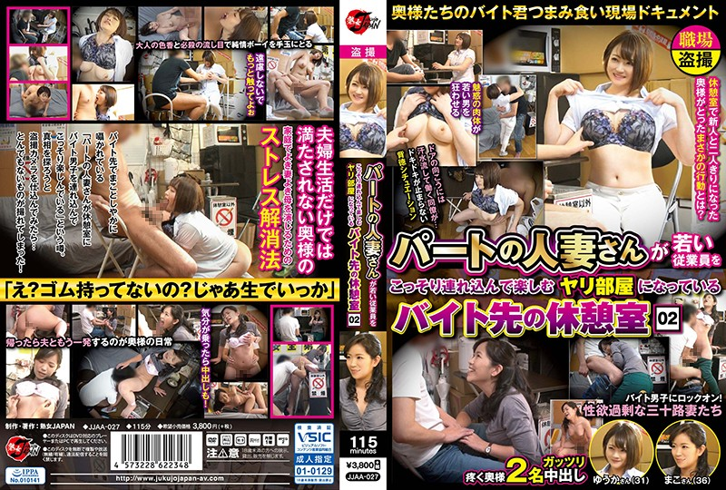 JJAA-027 A Married Woman Takes An Employee Into The Break Room At Her Part Time Job For Some Private Fun 02