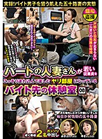 パートの人妻さんが若い従業員をこっそり連れ込んで楽しむヤリ部屋になっているバイト先の休憩室08 jjaa00033のパッケージ画像