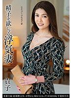 An Unfaithful Wife Who Wants Sperm - Takako Download