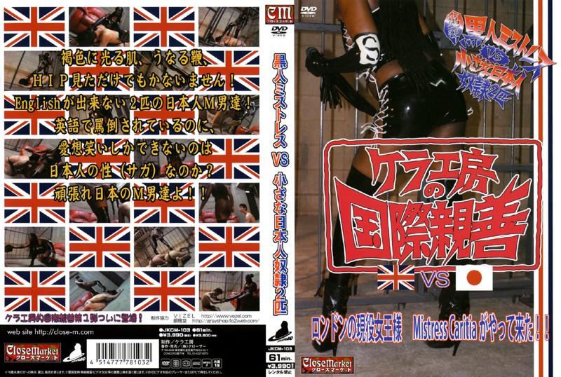 ケラ工房の国際親善 黒人ミストレス VS 小さな日本人奴隷2匹