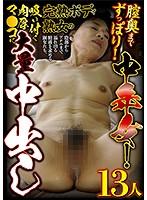 膣奥までずっぽり!中年女!完熟ボディ熟女の吸い付く肉厚マ○コに大量中出し13人