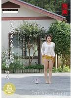 清楚な美人妻 初撮り 島村希美 39歳 ダウンロード