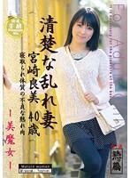 清楚な乱れ妻 宮崎良美 40歳 ダウンロード