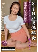 どすけべ豊満熟女 菊川えり ダウンロード