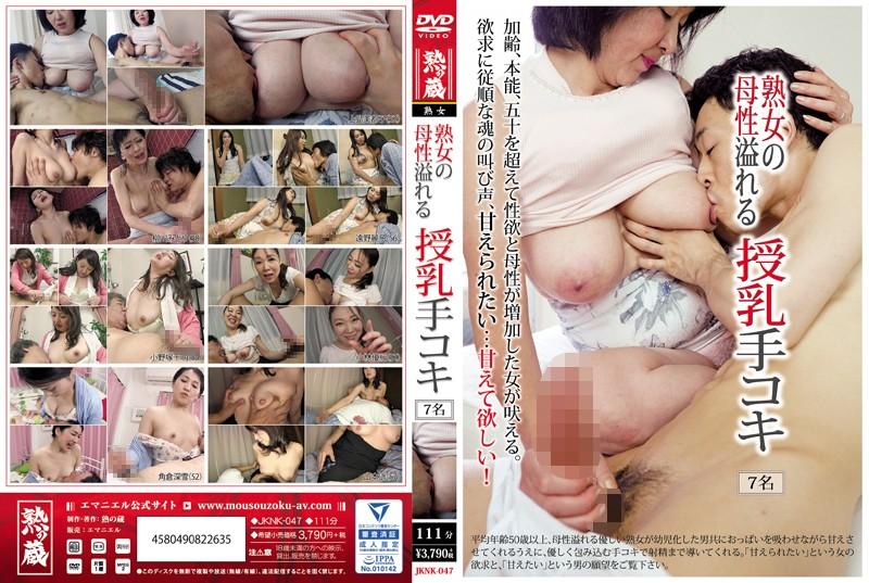 熟女の母性溢れる授乳手コキ