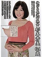 伸びる長乳首熟女 杉本秀美 64歳 ダウンロード