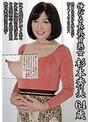 伸びる長乳首熟女 杉本秀美 64歳のサムネイル