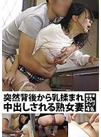 突然背後から乳揉まれ中出しされる熟女妻