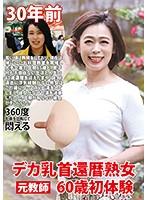 デカ乳首還暦熟女 60歳初体験 jknk00102のパッケージ画像